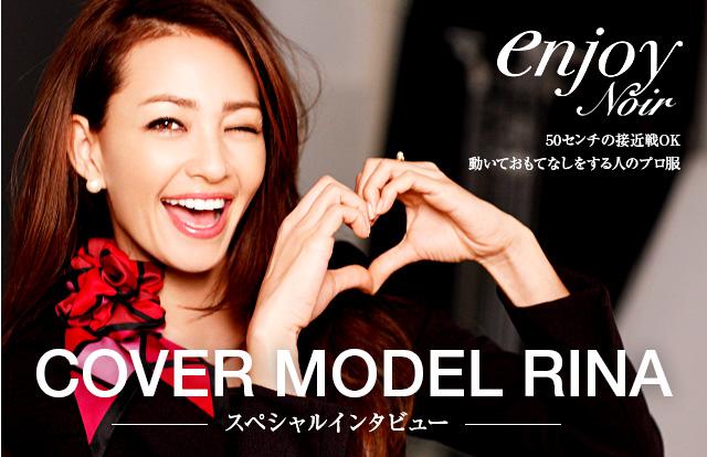 仕事もプライベートも輝く!enjoy COVER MODEL RINA スペシャルインタビュー!