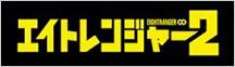 「エイトレンジャー2」
