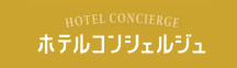 火曜ドラマ「ホテルコンシェルジュ」