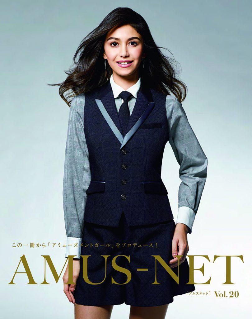 Amusnet2017表紙