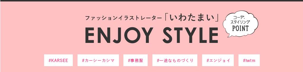 ファッションイラストレーター「いわたまい」ENJOY STYLE