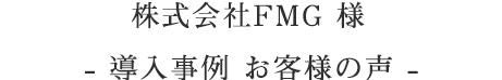 株式会社FMG 様 導入事例 お客様の声
