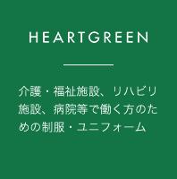 HEARTGREEN