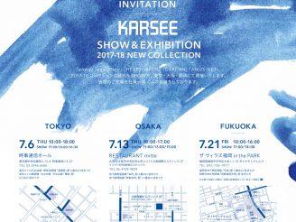 KARSEE_INVITATION2017_ol