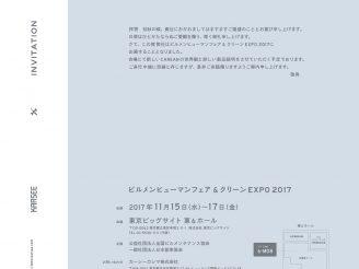 invitation201711_final_ol